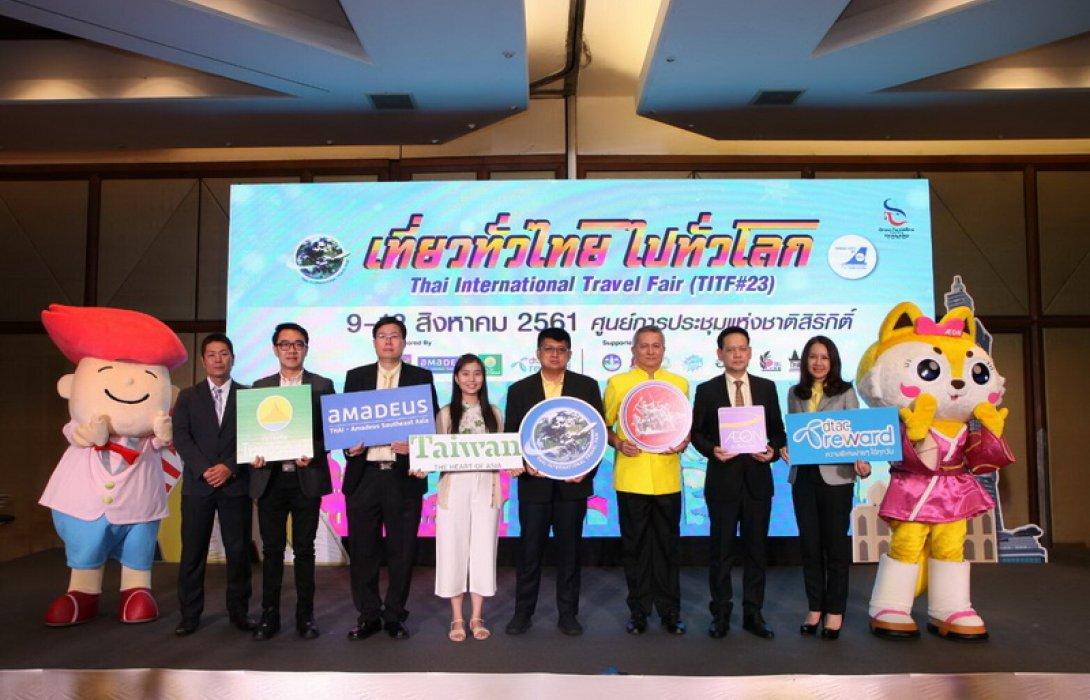 """TTAA  จัดงาน""""เที่ยวทั่วไทย ไปทั่วโลก TITF ครั้งที่ 23"""" ตอนโจทย์ ทุกอย่างเรื่องการท่องเที่ยวในช่วงปลายปีถึงต้นปีหน้า"""