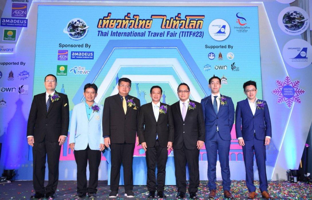 """พิธีเปิดงาน """"เที่ยวทั่วไทย ไปทั่วโลก"""" ครั้งที่ 23"""