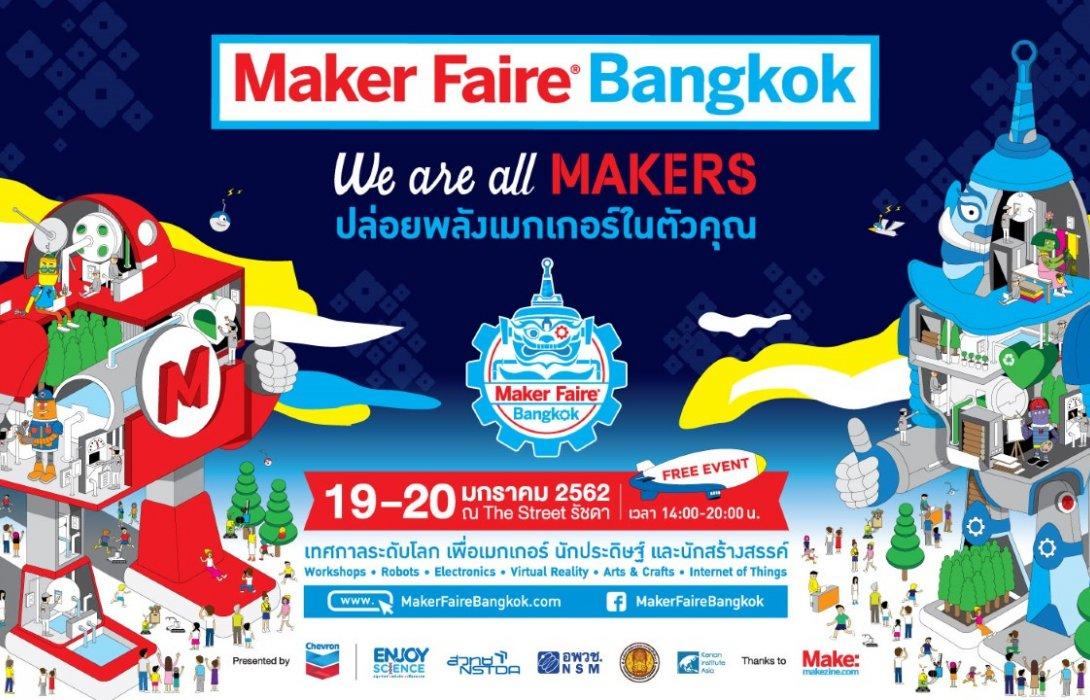 มาปล่อยพลังเมกเกอร์ไปพร้อมกันที่งาน Maker Faire Bangkok 2019