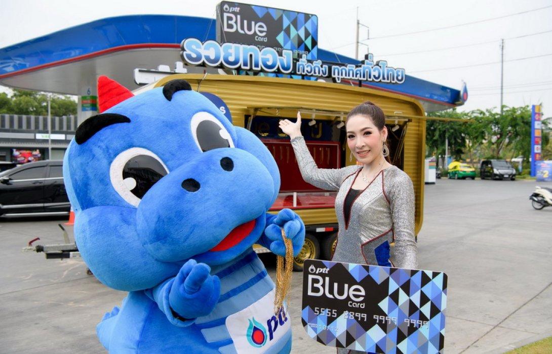 """PTT Blue Card"" จัดชุดใหญ่ ยกร้านทองขึ้นรถเสิร์ฟทองถึงบ้าน ด้วยรถคาราวานทุกทิศทั่วไทย"