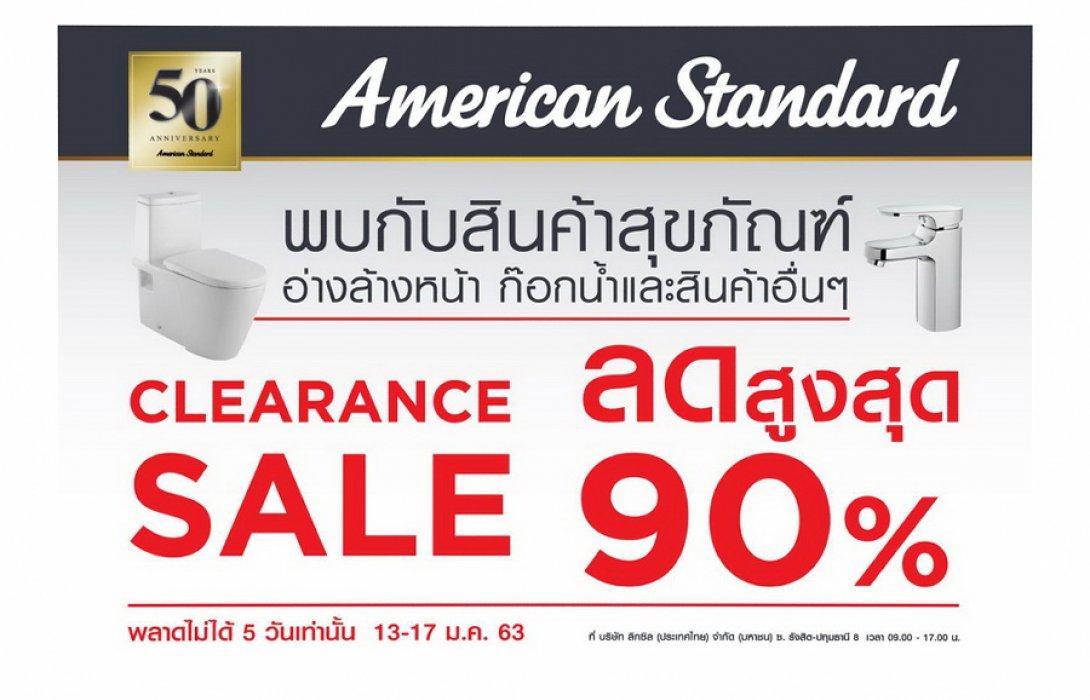 """""""อเมริกันสแตนดาร์ด"""" ขนกองทัพสินค้ากว่า 300 รายการลดสูงสุดถึง 90% ในงาน American Standard Clearance Sale จัดหนัก 5 วันเต็ม 13 – 17 ม.ค. 63 นี้เท่านั้น"""