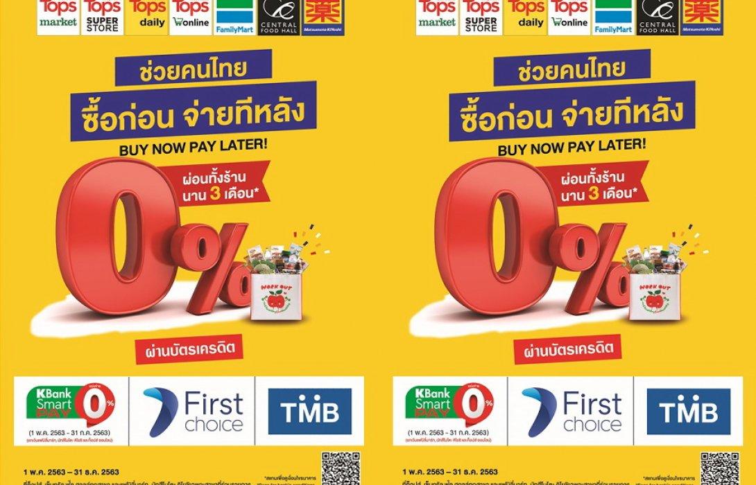 """""""เซ็นทรัล ฟู้ด รีเทล กรุ๊ป"""" ผนึกพันธมิตร ออกแคมเปญ """"ช่วยคนไทย ซื้อก่อน จ่ายทีหลัง""""  ผ่อน 0% นาน 3 เดือน เริ่มแล้ววันนี้-31 ธ.ค.63!"""