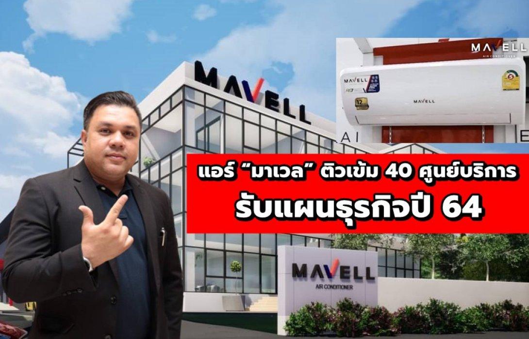 """แอร์ """"มาเวล"""" ติวเข้ม 40 ศูนย์บริการ รับแผนธุรกิจปี 64"""