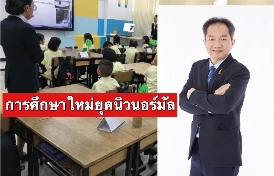 """สสวท. เดินหน้าภารกิจหลัก 3 ด้านท้ายปี 63  จัดการศึกษาใหม่ยุคนิวนอร์มัล เดินหน้าตามนโยบายรัฐ มุ่ง """"ยกระดับการศึกษาไทย"""""""