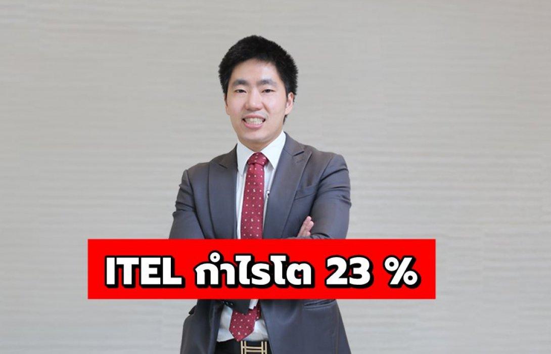 ITEL โชว์ผลประกอบการไตรมาส 2 /63  กวาดรายได้รวม 462 ล้านบาท กำไรโต 23 %