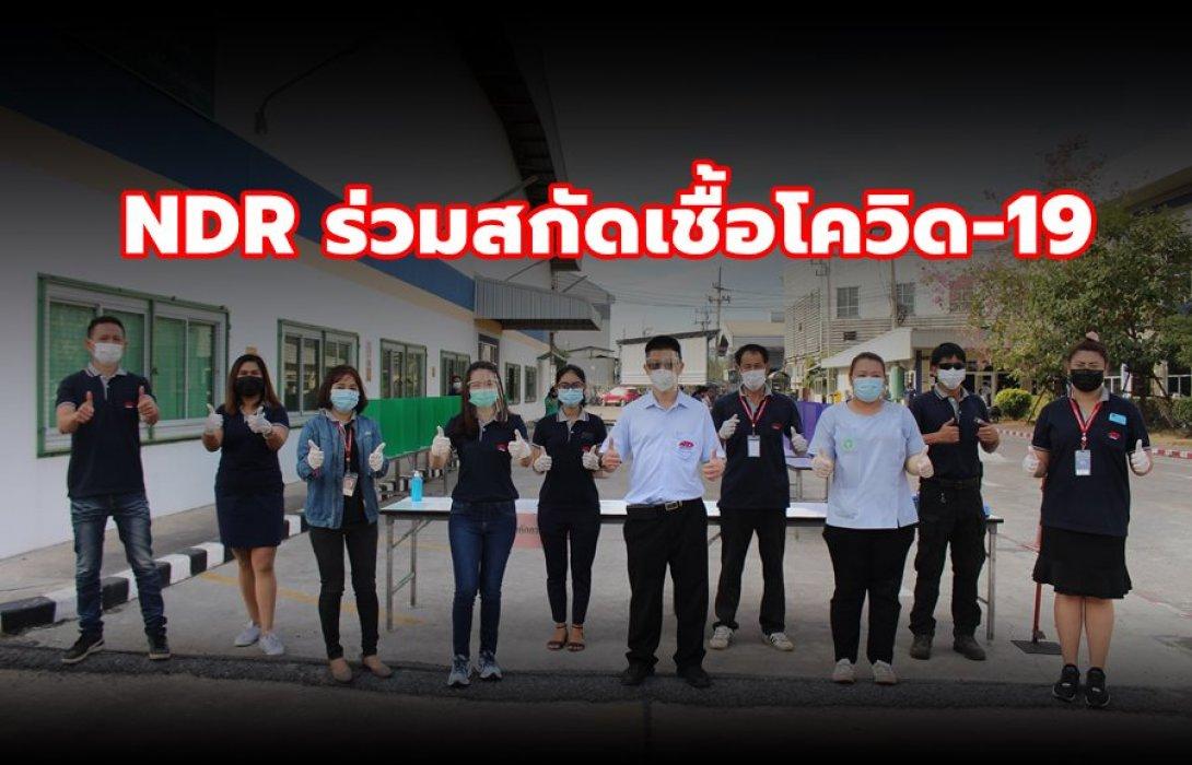 NDR ร่วมสกัดเชื้อโควิด-19 ตรวจพนักงาน 600 คนก่อนเริ่มงานทุกครั้ง