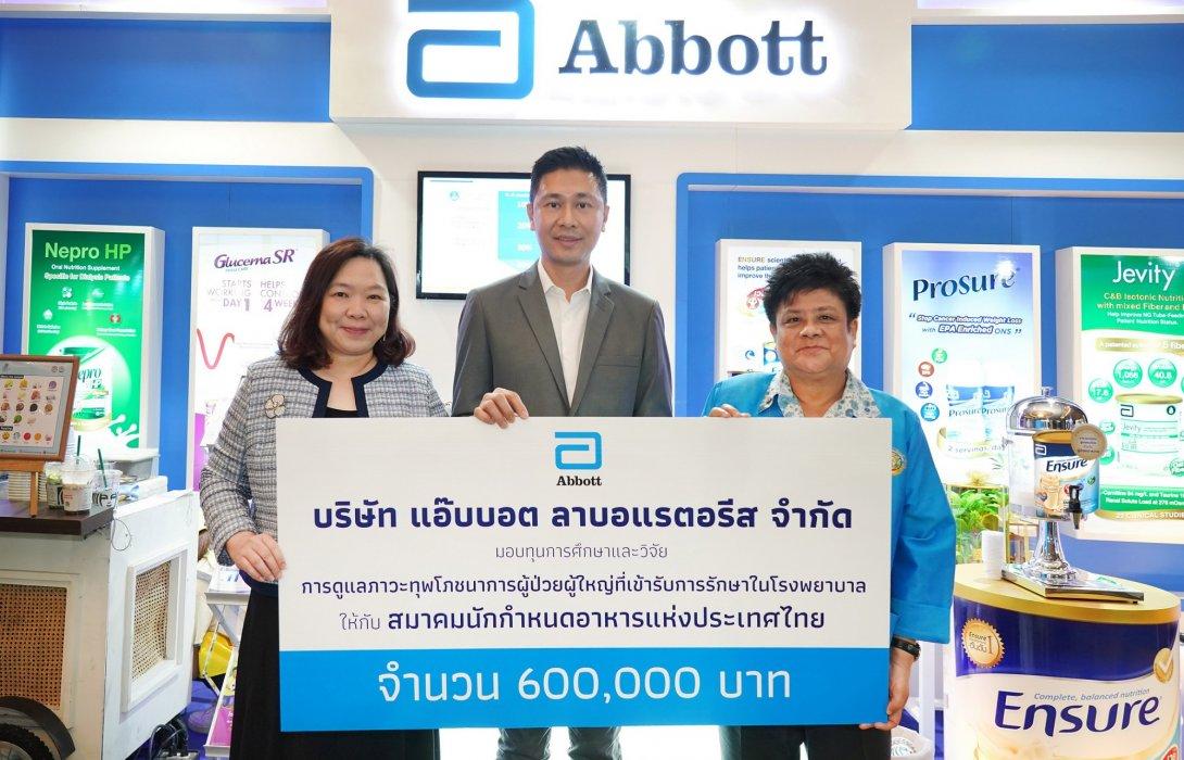"""""""แอ๊บบอต""""  สนับสนุนทุนแก่สมาคมนักกำหนดอาหารแห่งประเทศไทยเพื่อยกระดับการดูแลด้านโภชนาการในโรงพยาบาล"""