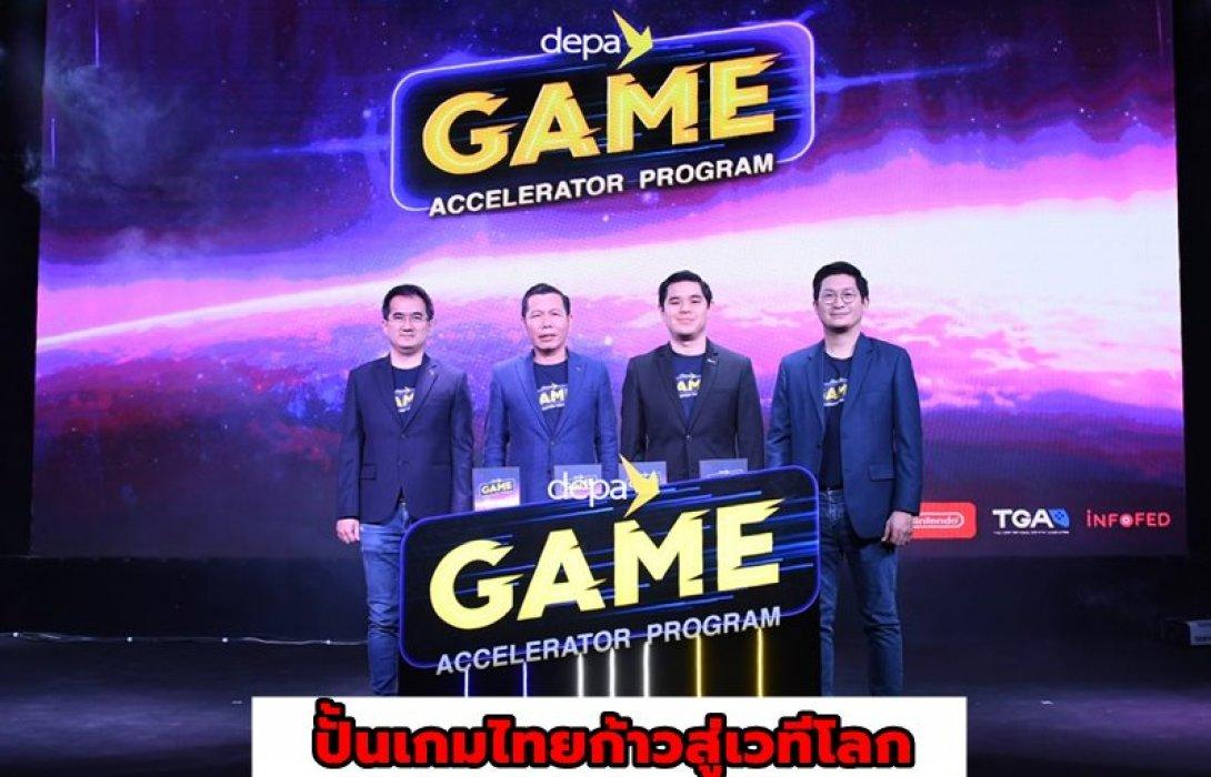 """""""ดีป้า"""" ผนึกกำลัง Nintendo - TGA - อินโฟเฟด ปั้นผู้ผลิต-พัฒนาเกมสัญชาติไทยก้าวสู่เวทีโลก"""