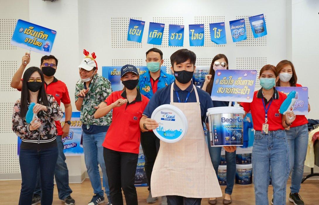 """""""เบเยอร์"""" จัดกิจกรรมคลายร้อน เปิดเทศกาลความคูล เย็นเถิดชาวไทย ใช้สีเบเยอร์คูล"""