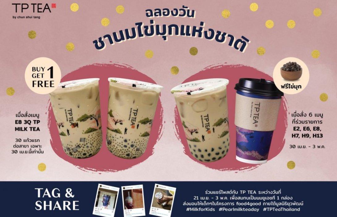 """""""TP TEA by Chun Shui Tang"""" เตรียมฉลอง """"วันชานมไข่มุกแห่งชาติ 30 เม.ย."""" ชวนคนไทยสัมผัสความเป็น """"ต้นตำรับชานมไข่มุกตัวจริง"""""""