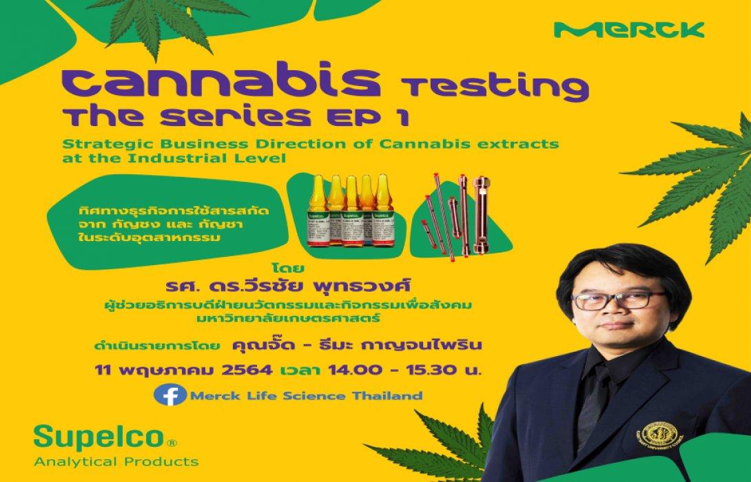 """สัมมนาออนไลน์ Cannabis Testing The Series EP1 ร่วมพูดคุยถึง """"ทิศทางธุรกิจการใช้สารสกัดจาก กัญชง และ กัญชา ในระดับอุตสาหกรรม"""""""