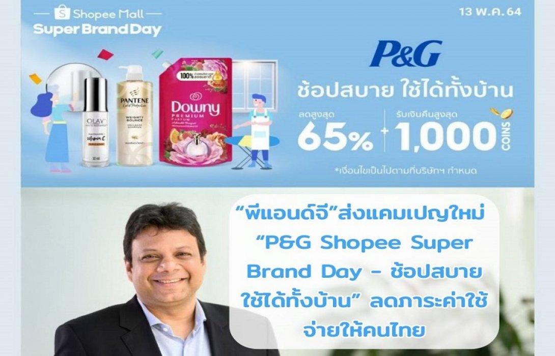 """""""พีแอนด์จี"""" ส่งแคมเปญใหม่ """"P&G Shopee Super Brand Day - ช้อปสบาย ใช้ได้ทั้งบ้าน"""" ลดภาระค่าใช้จ่ายให้คนไทย"""