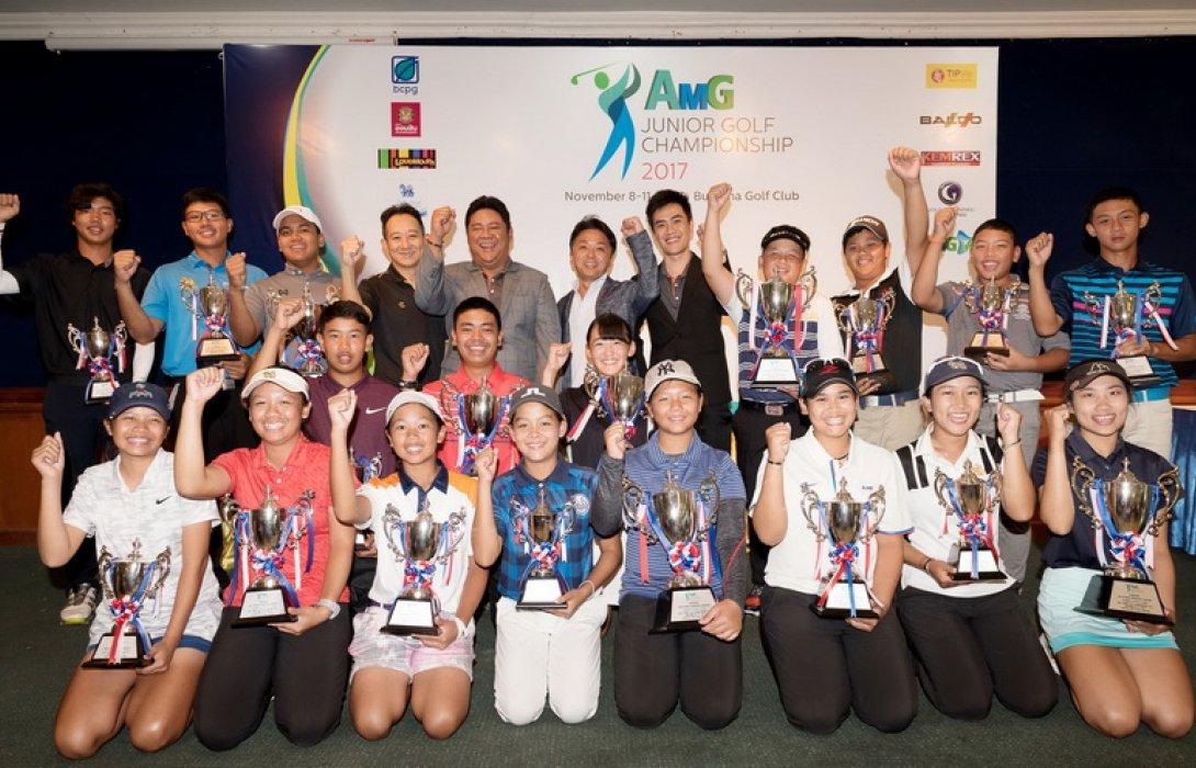 ทิพยประกันชีวิต สนับสนุนการแข่งกอล์ฟเยาวชน AMG Junior Golf Championship 2017