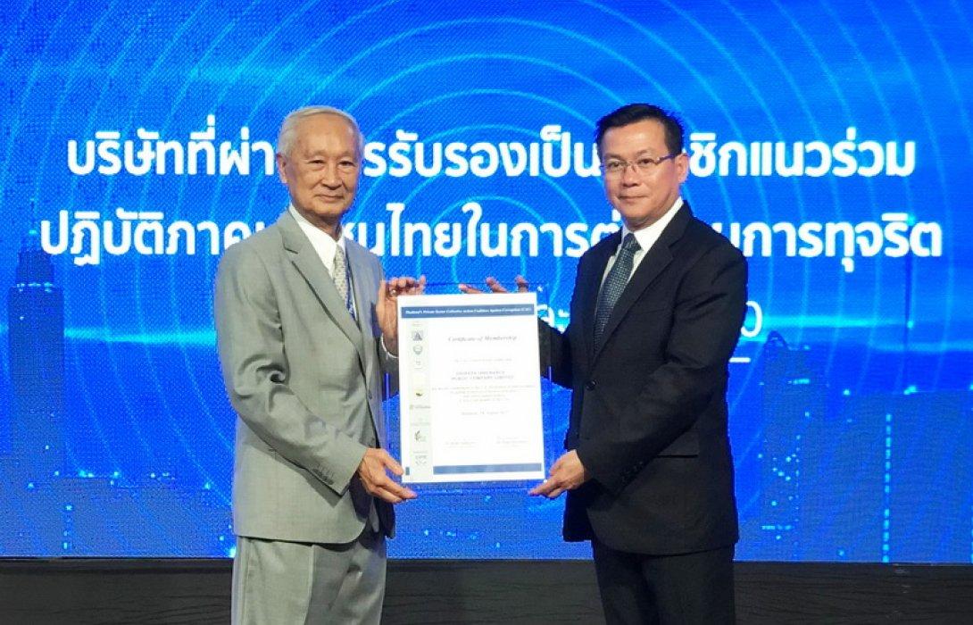 ทิพยประกันภัย ได้รับการรับรองเป็นสมาชิกโครงการแนวร่วมปฏิบัติของภาคเอกชนไทยในการต่อต้านการทุจริต