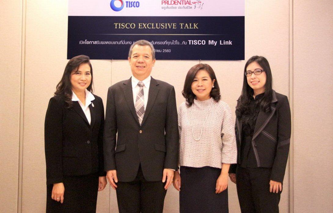 """พรูเด็นเชียล ประเทศไทย ร่วมกับ ธนาคารทิสโก้ จัดงานสัมมนา """"ทิสโก้ มาย ลิงค์"""""""
