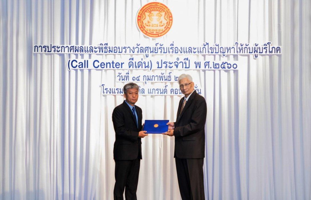 """BKI รับรางวัล""""Call Center ดีเด่นประจำปี 2560"""""""