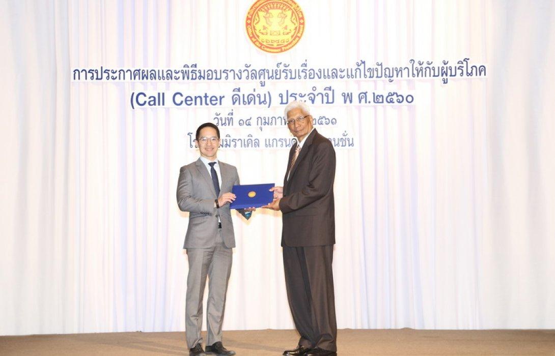 เอไอเอ ประเทศไทย คว้ารางวัลศูนย์รับเรื่องและแก้ไขปัญหาให้ผู้บริโภคดีเด่น 3 ปีซ้อน