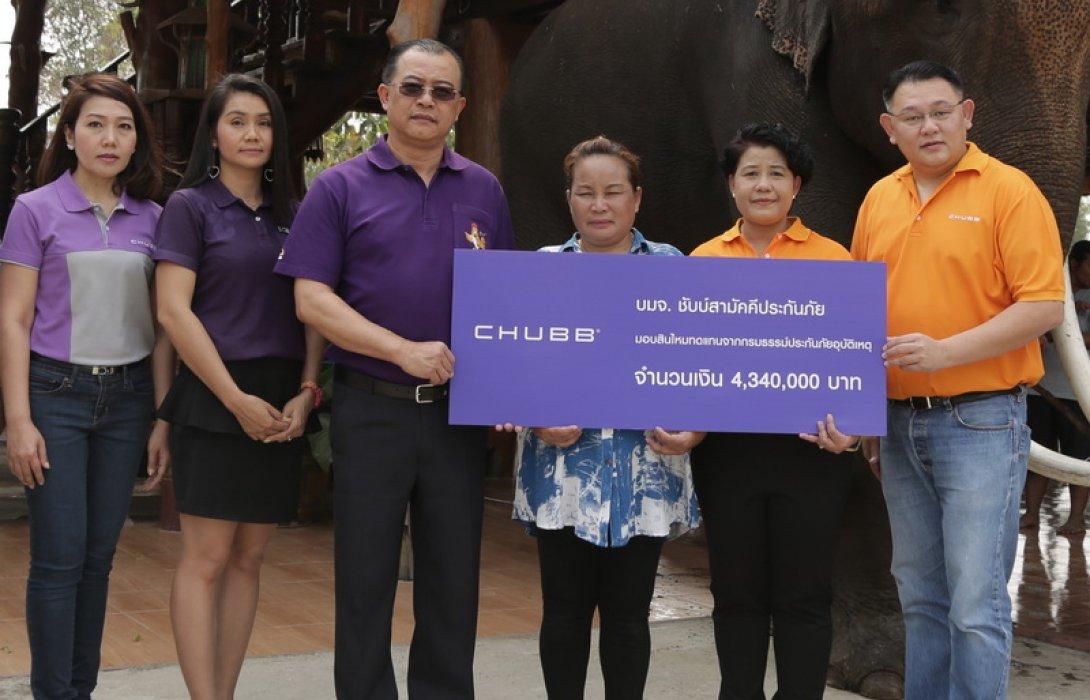 ชับบ์สามัคคีประกันภัยและธนาคารไทยพาณิชย์ ร่วมมอบสินไหมทดแทนประกันภัยอุบัติเหตุกว่า 4 ล้านบาท
