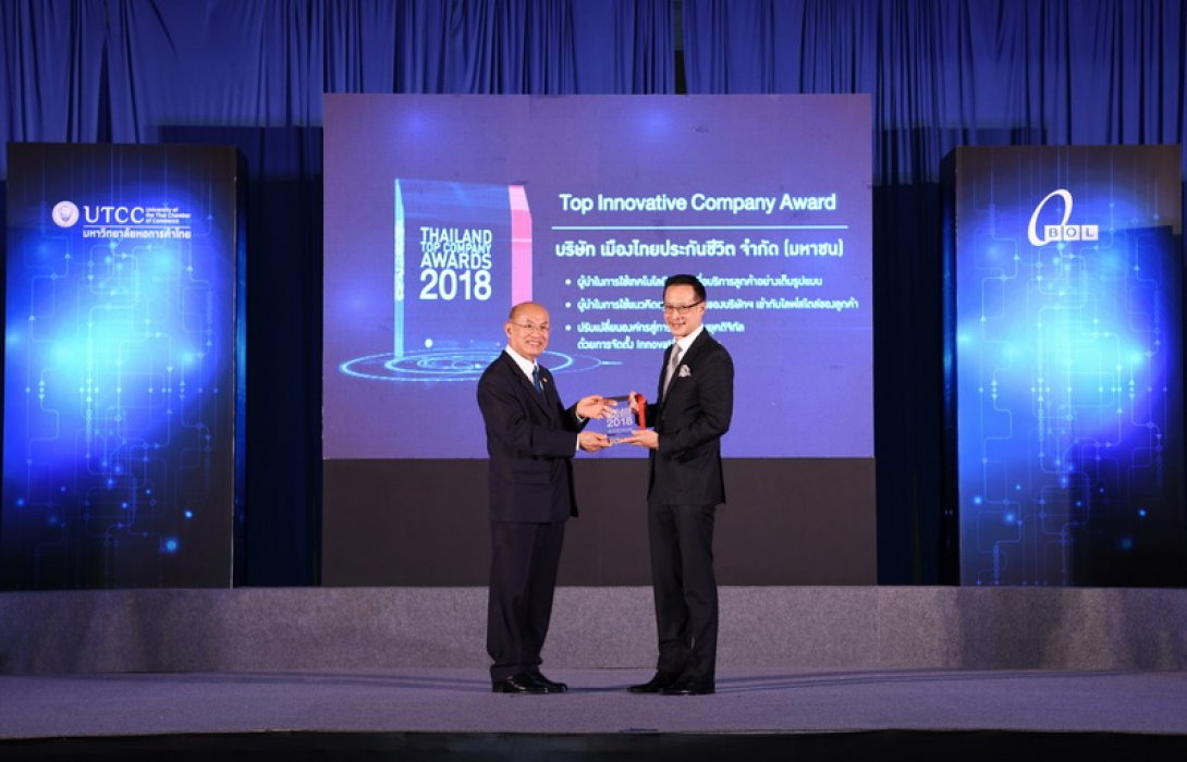 """เมืองไทยประกันชีวิตรับรางวัล """"Thailand Top Company Awards 2018 ประเภทความเป็นเลิศ Top Innovative Company Award"""""""