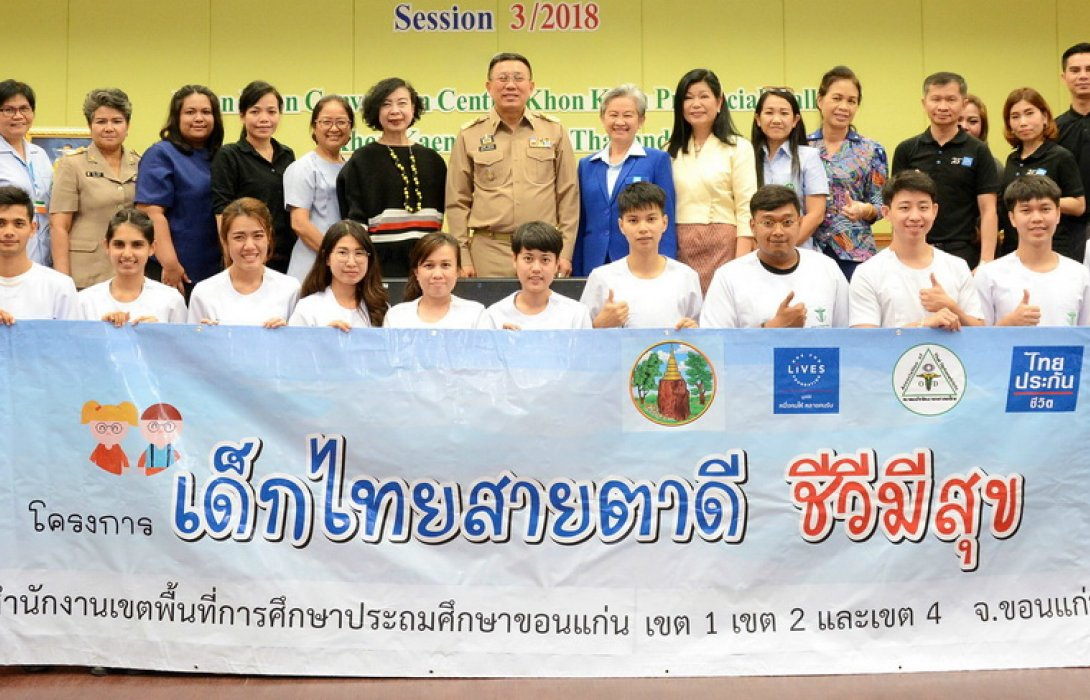 เด็กไทยสายตาดี ครั้งที่ 2