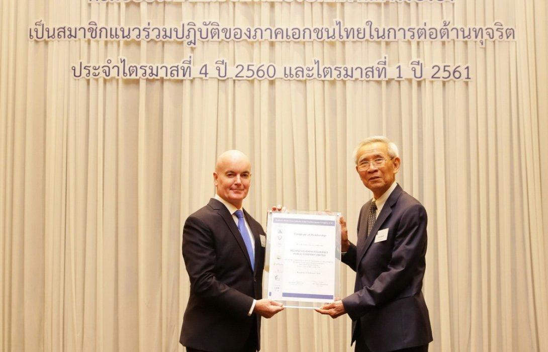 อลิอันซ์ อยุธยา รับมอบประกาศนียบัตรผ่านการรับรอง เป็นสมาชิกแนวร่วมปฎิบัติของภาคเอกชนไทยในการต่อต้านทุจริต