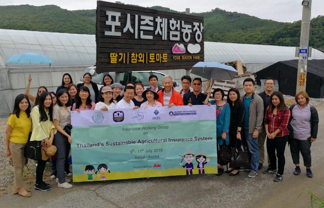 ศึกษาดูงานประกันภัยพืชผลเกาหลี สร้างความยั่งยืนให้ประกันภัยพืชผลไทย