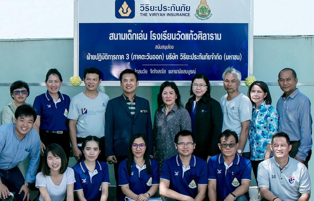 วิริยะประกันภัย ร่วมส่งเสริมพัฒนาการเด็กไทย ปรับปรุงสนามเด็กเล่น รร.วัดแก้วศิลาราม ชลบุรี