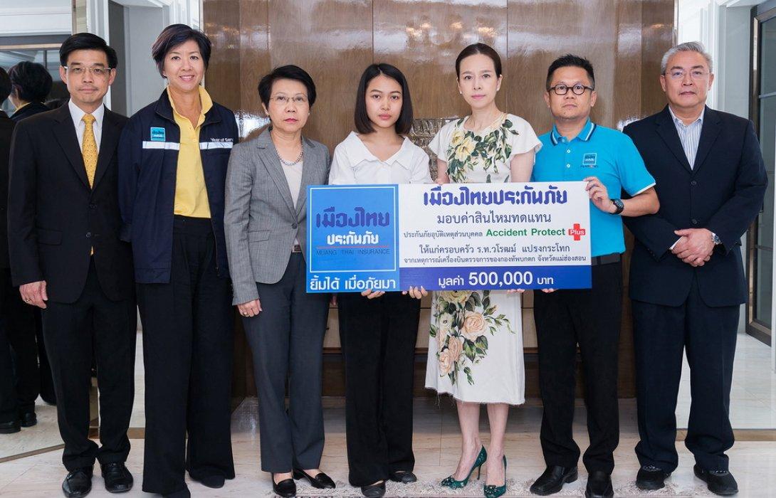 เมืองไทยประกันภัยมอบเงินช่วยเหลือจากกรมธรรม์ประกันภัยอุบัติเหตุส่วนบุคคล (Accident Protect) เหตุการณ์เครื่องบินตรวจการของกองทัพบกตก