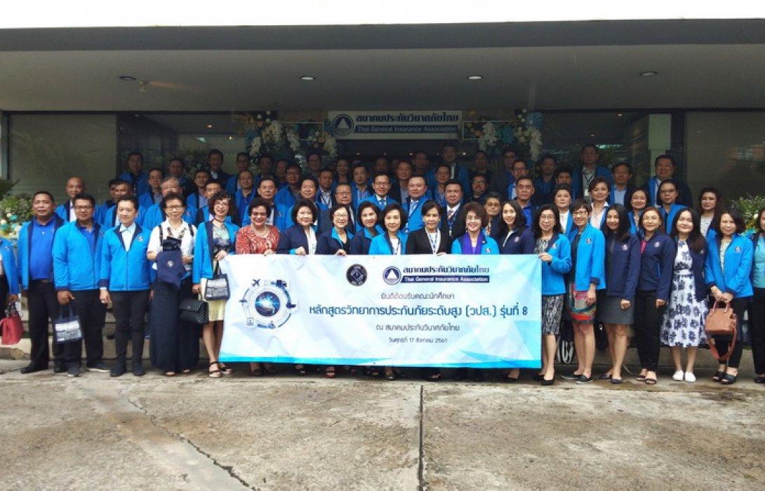 นักศึกษา วปส. รุ่นที่ 8 ศึกษาดูงานสมาคมประกันวินาศภัยไทย