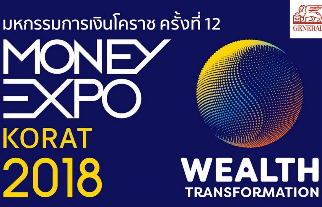 เจนเนอราลี่ ประกันชีวิต คัดผลิตภัณฑ์เด่น เน้นคุ้มค่าและคุ้มครอง  พร้อมโปรโมชั่นพิเศษในงาน Money Expo Korat 2018