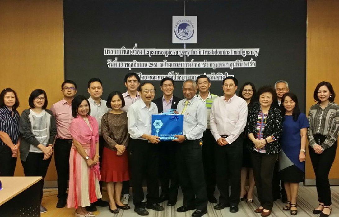 """สมาคมประกันชีวิตไทยจัดบรรยายพิเศษเรื่อง """"การผ่าตัดมะเร็งในช่องท้องด้วยวิธีส่องกล้อง"""""""