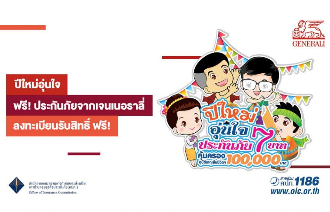 """เจนเนอราลี่ ร่วมมอบของขวัญปีใหม่ให้คนไทย กับ""""กรมธรรม์ประกันภัยกลุ่มปีใหม่อุ่นใจด้วยประกันภัย 7 บาท (ไมโครอินชัวรันส์)"""" คุ้มครองสูงสุด 100,000 บาท"""