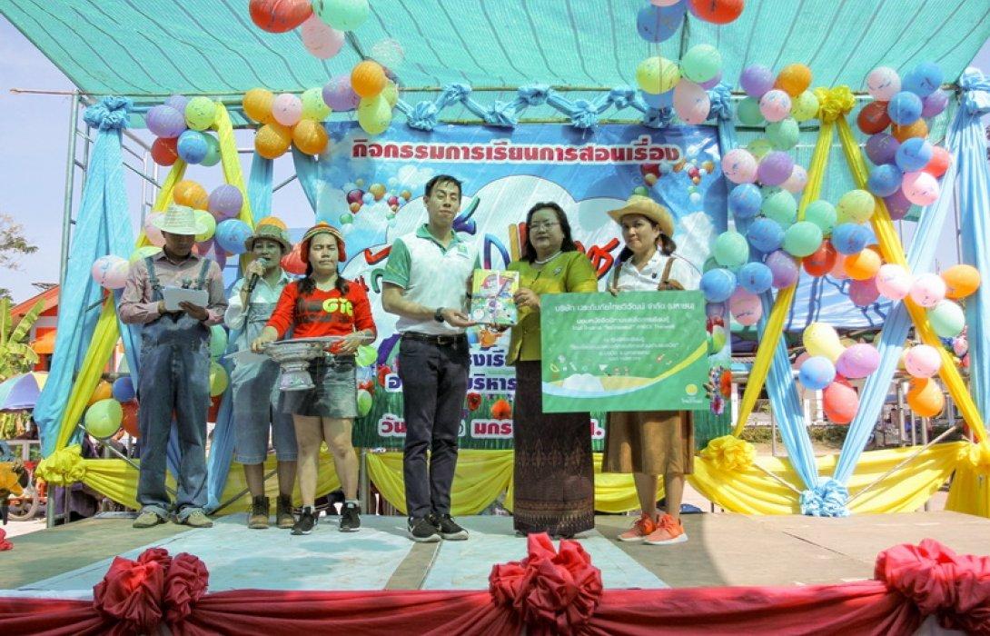 ประกันภัยไทยวิวัฒน์ร่วมส่งมอบสื่อการเรียนรู้ พัฒนาศักยภาพการศึกษาเด็กปฐมวัย  เล็งสนับสนุนโครงการ RIECE Thailand ร่วมสร้างคุณภาพให้กับการศึกษา