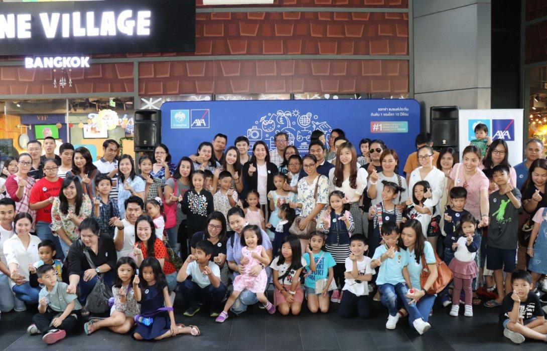 """กรุงไทย–แอกซ่า ประกันชีวิต จัดกิจกรรมสุดพิเศษ """"ชวนคุณหนูดูสวนสนุกไลน์ วิลเลจ"""""""