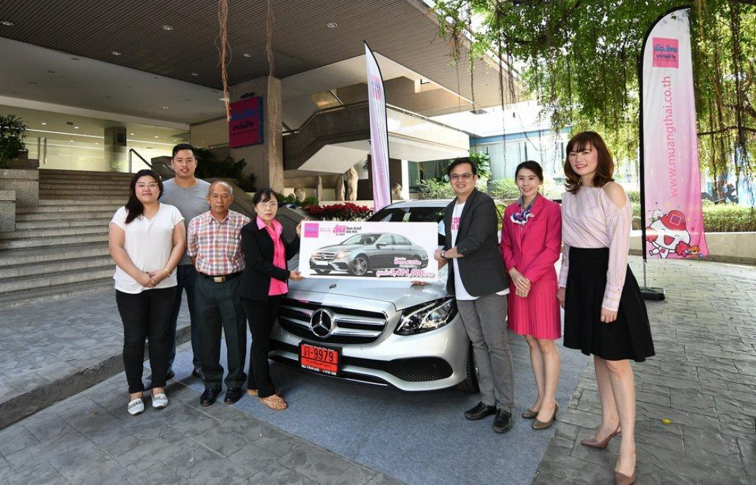 """เมืองไทยประกันชีวิต จัดกิจกรรม """"ลุ้นโชค ช้อป ชิม ชิล"""" มอบรางวัลรถเบนซ์แก่ผู้โชคดี"""
