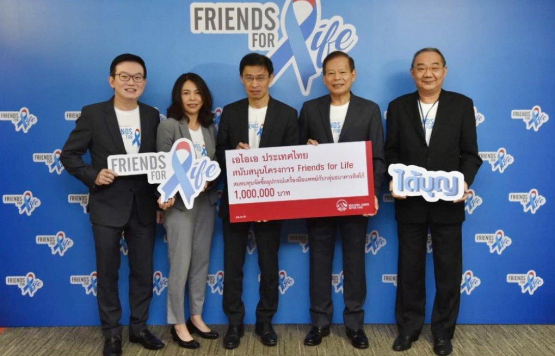 เอไอเอ ประเทศไทย มอบเงินสนับสนุนการจัดซื้ออุปกรณ์เครื่องมือแพทย์ ผ่านโครงการ 'Friends for Life' จำนวน 1 ล้านบาท
