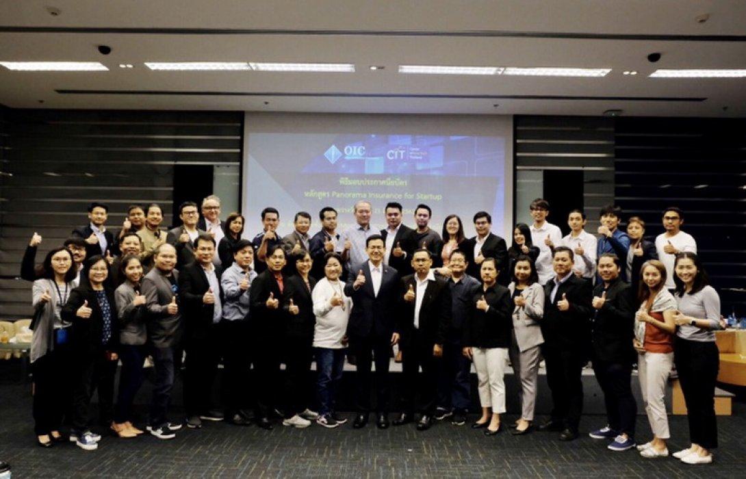 ศูนย์อินชัวร์เทค คปภ. ติวเข้ม startup เจาะลึกเรื่องประกันรถยนต์  หวังนำไปต่อยอดพัฒนานวัตกรรมเทคโนโลยีประกันภัยโดยคนไทยเพื่อคนไทย