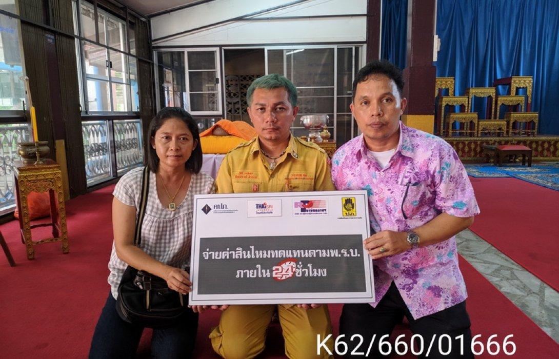 บริษัทกลางฯ ร่วมกับบริษัทประกันภัยจ่ายค่าสินไหมทดแทนผู้ประสบภัยจากรถ ภายใน 24 ชั่วโมง แก่ทายาทผู้ประสบภัยที่เสียชีวิต ช่วงเทศกาลสงกรานต์ (วันที่ 11-17 เมษายน 2562)