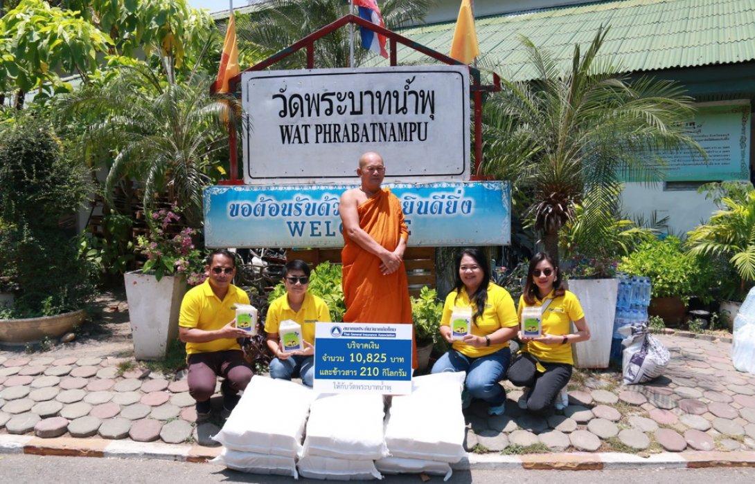 สมาคมประกันวินาศภัยไทย บริจาคเงินและข้าวสารวัดพระบาทน้ำพุ
