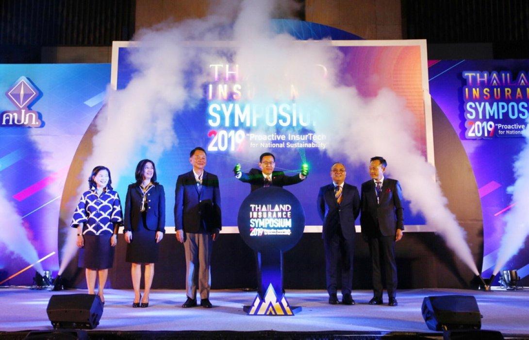 กลับมาอีกครั้ง! คปภ. จัดใหญ่สัมมนาวิชาการประกันภัยครั้งที่ 6 ประจำปี 2562 (Thailand Insurance Symposium 2019) เปิดเวทีแลกเปลี่ยนความคิด และประสบการณ์ด้านการนำนวัตกรรมประกันภัยใหม่มาปรับใช้ในเชิงปฏิบัติ