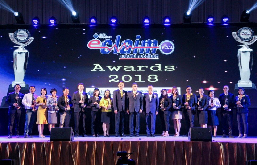 บริษัท กลางคุ้มครองผู้ประสบภัยจากรถ จำกัด ร่วมกับสำนักงานคณะกรรมการกำกับและส่งเสริมการประกอบธุรกิจประกันภัย และสมาคมประกันวินาศภัยไทยมอบรางวัล e - Claim Awards 2018