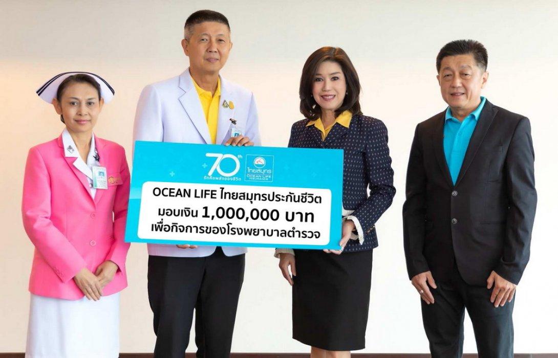OCEAN LIFE ไทยสมุทรฉลองครบรอบ 70 ปี แบ่งปันความรักสู่สังคมไทย สนับสนุนเงิน 1 ล้านบาท ให้แก่โรงพยาบาลตำรวจ