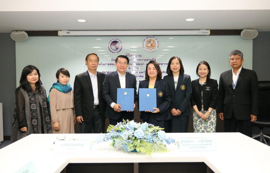 สมาคมประกันชีวิตไทย ร่วมกับ มหาวิทยาลัยอัสสัมชัญผลิตบุคลากรคุณภาพสู่ธุรกิจประกันชีวิต