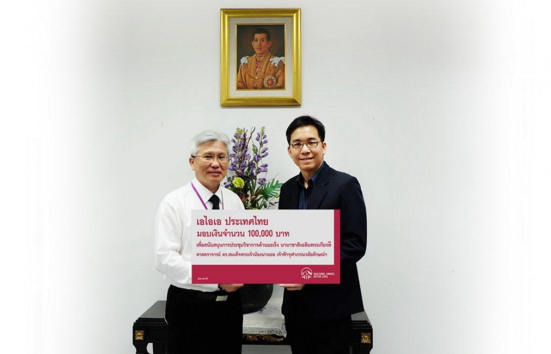 เอไอเอ ประเทศไทย มอบเงินสนับสนุนจำนวน 100,000 บาท สำหรับการจัดการประชุมวิชาการด้านมะเร็ง นานาชาติเฉลิมพระเกียรติ ศาสตราจารย์ ดร.สมเด็จพระเจ้าน้องนางเธอ เจ้าฟ้าจุฬาภรณวลัยลักษณ์ฯ