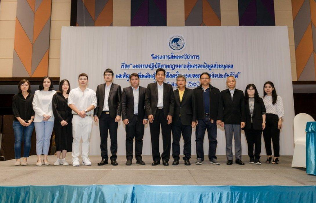 สมาคมประกันชีวิตไทยจัดสัมมนาวิชาการ 3 คณะอนุกรรมการฯ