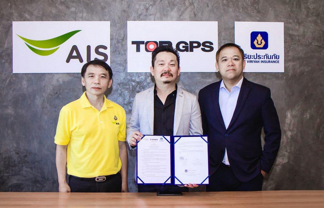 วิระยะฯ -TOD – AIS ร่วมลงนาม เดินหน้าผู้นำบริการ GPS Tracking