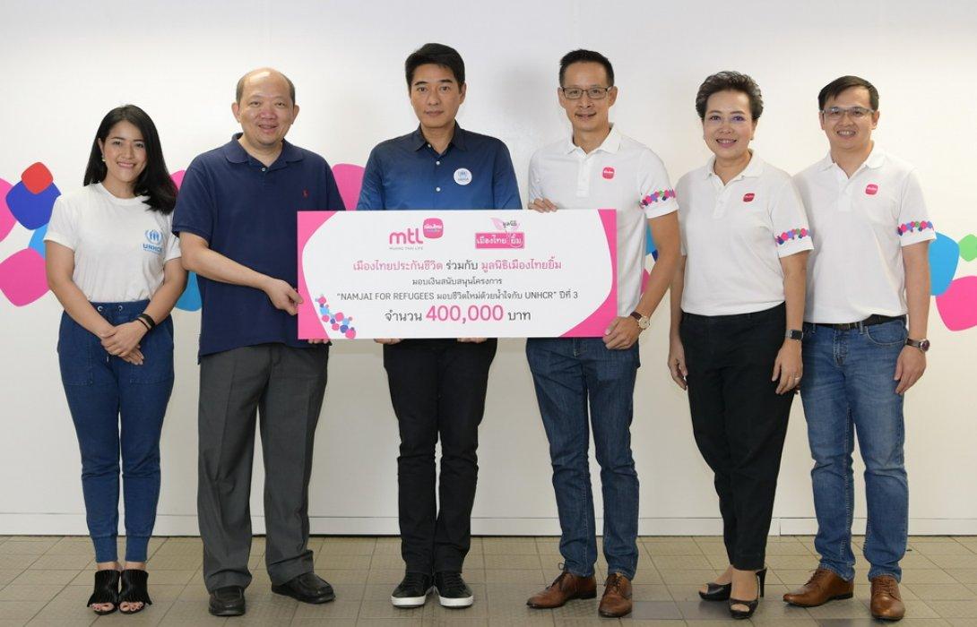 เมืองไทยประกันชีวิต ร่วมกับ มูลนิธิเมืองไทยยิ้ม มอบเงินสนับสนุน UNHCR เพื่อช่วยเหลือเด็กและครอบครัวผู้ลี้ภัยทั่วโลก