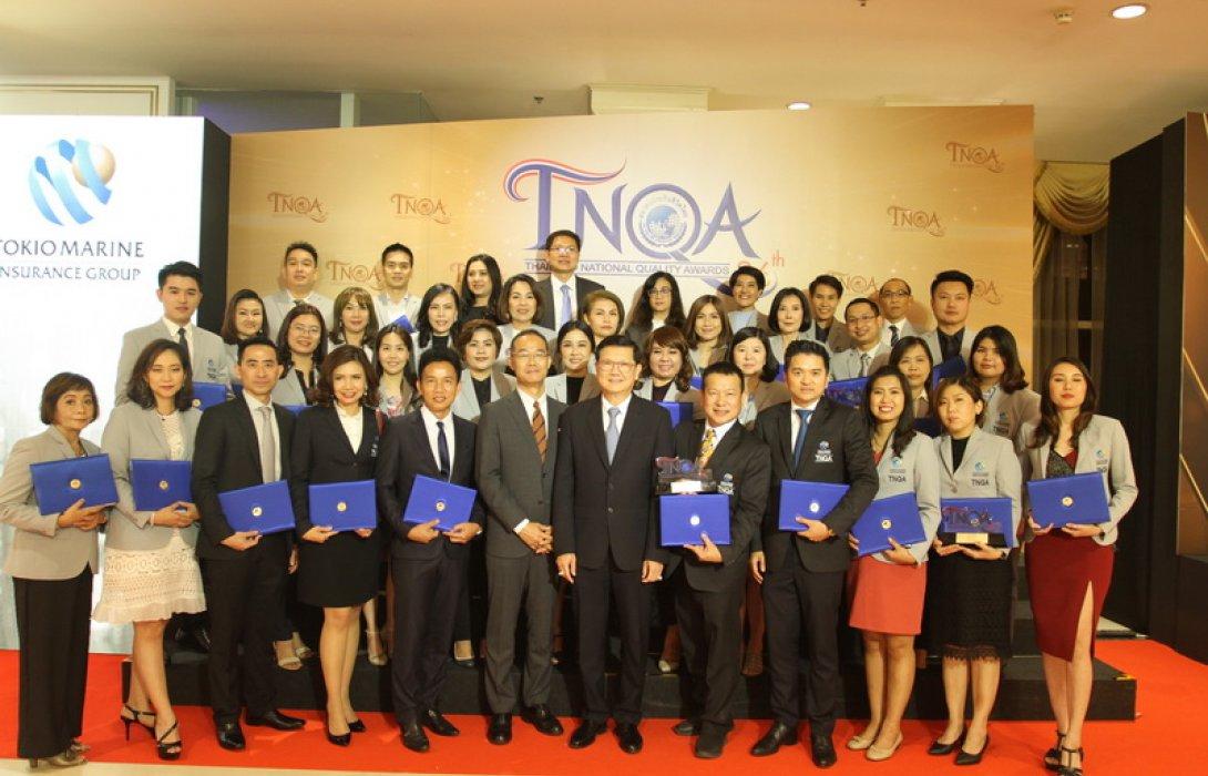 ตัวแทนคุณภาพโตเกียวมารีนประกันชีวิต เข้ารับรางวัล TNQA ประจำปี 2562
