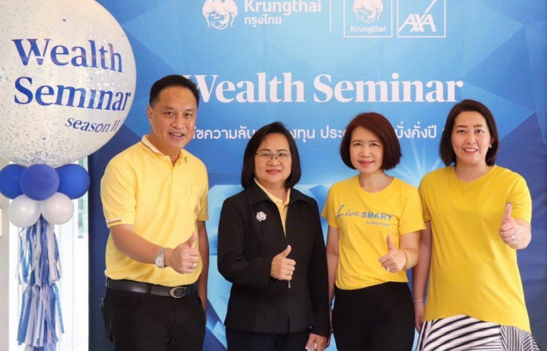 """กรุงไทย-แอกซ่า ประกันชีวิต จัดงานสัมมนา  """"Wealth Seminar"""" แนะนำทิศทางการวางแผนทางการลงทุนเพื่อลูกค้าคนพิเศษ"""
