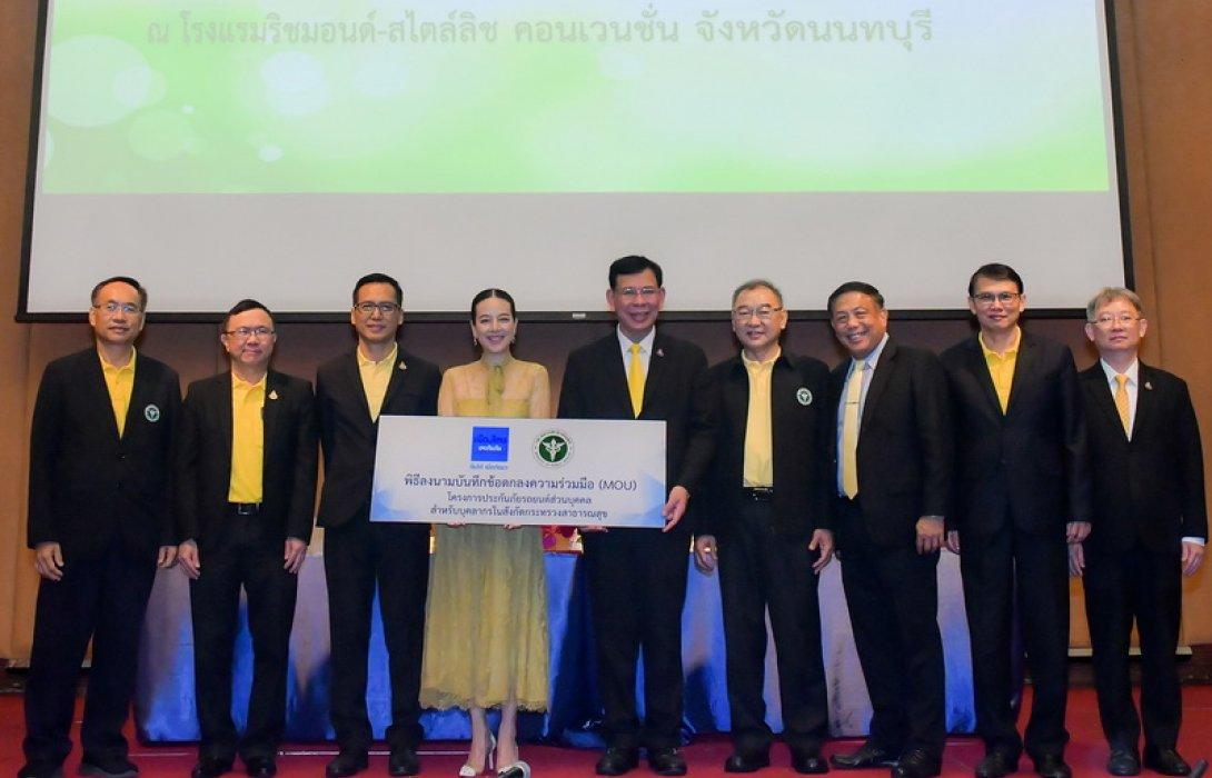 พิธีลงนามบันทึกข้อตกลงความร่วมมือ (MOU)  ระหว่าง บมจ. เมืองไทยประกันภัย และ กระทรวงสาธารณสุข โครงการประกันภัยรถยนต์ส่วนบุคคลสำหรับบุคลากรในสังกัดกระทรวงสาธารณสุข